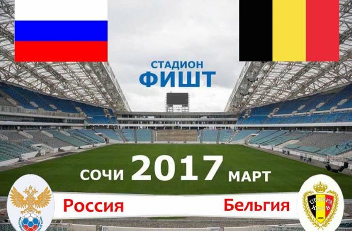 Онлайн матч бельгия россия [PUNIQRANDLINE-(au-dating-names.txt) 46