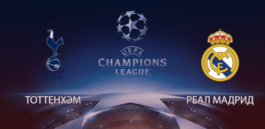 Посмотреь матч лиги чемпионов реал мадрид тоттенхэм лондон