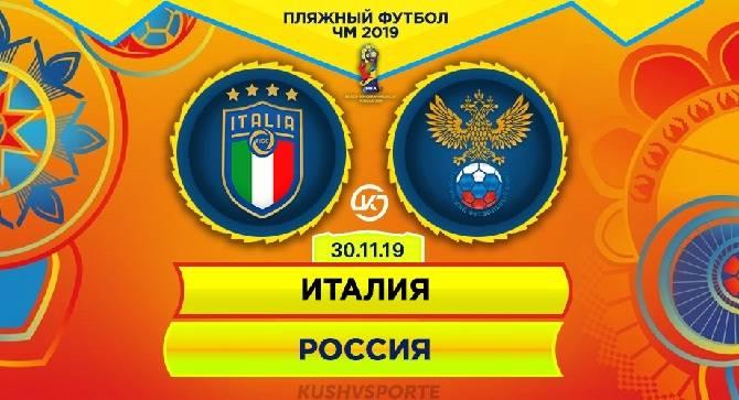 Футбол россия италия сегодня трансляция