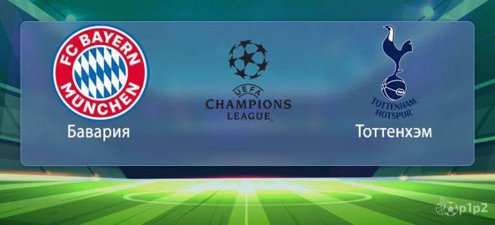 Онлайн трансляция футбола лига чемпионов бавария интер