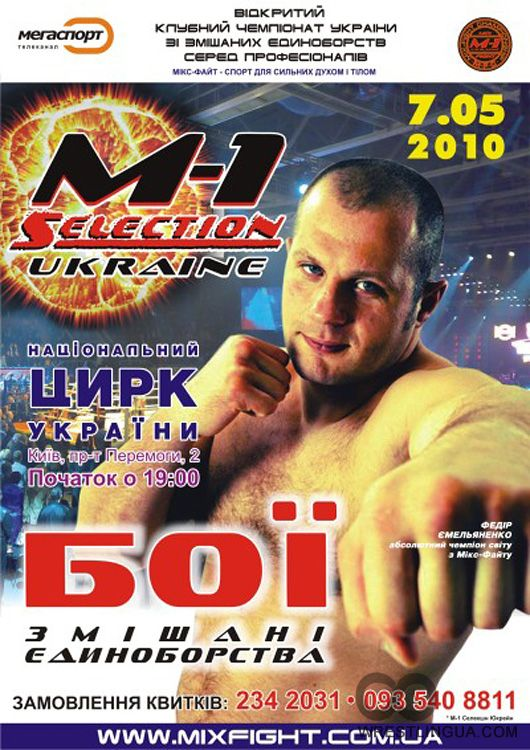 M-1 Selection Ukraine 2010