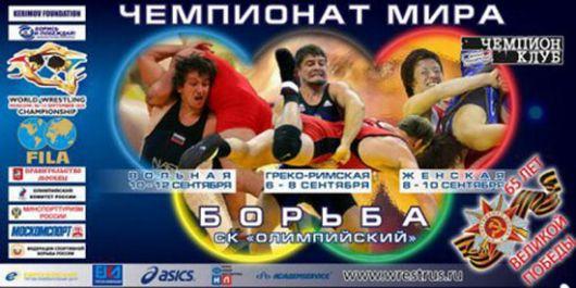 Чемпионат Мира 2010 (Программа)