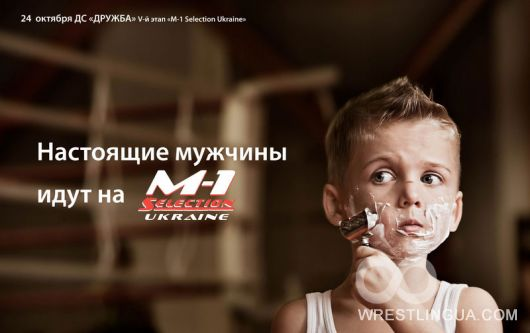 5-� ��� �M-1 Selection Ukraine� � �������. ������ ����� �������: ������ (�� �����) ������ �����-�������� (�Tez Tour Fight�)
