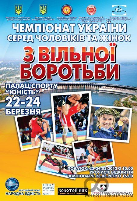 Онлайн Трансляция Чемпионата Украины по вольной борьбе.
