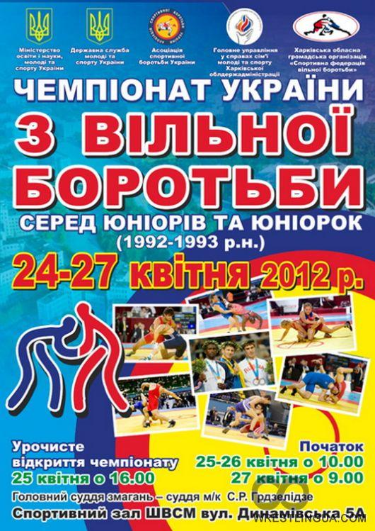 Результаты первого дня Чемпионата Украины по вольной борьбе среди юниоров