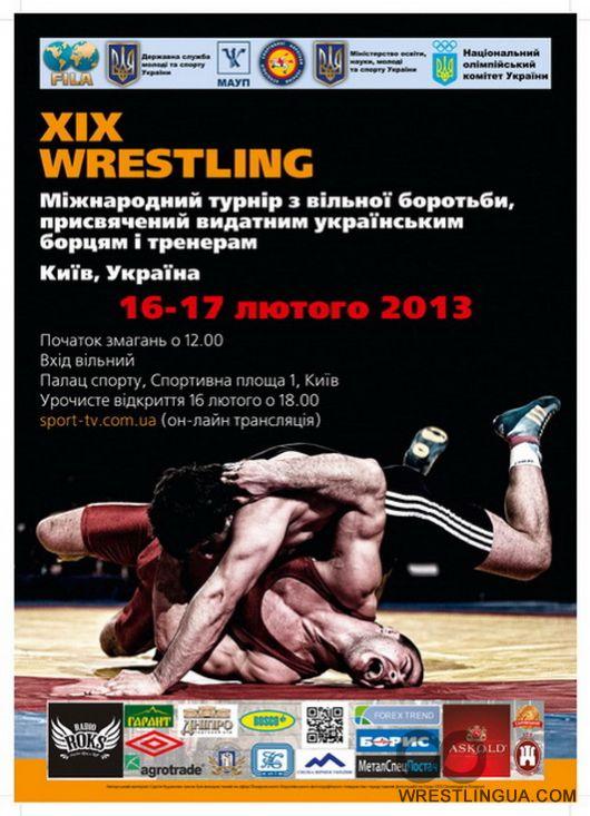 XIX Международный турнир по вольной борьбе, фристайл и женская борьба, посвященный выдающемся Украинским борцам и тренерам.