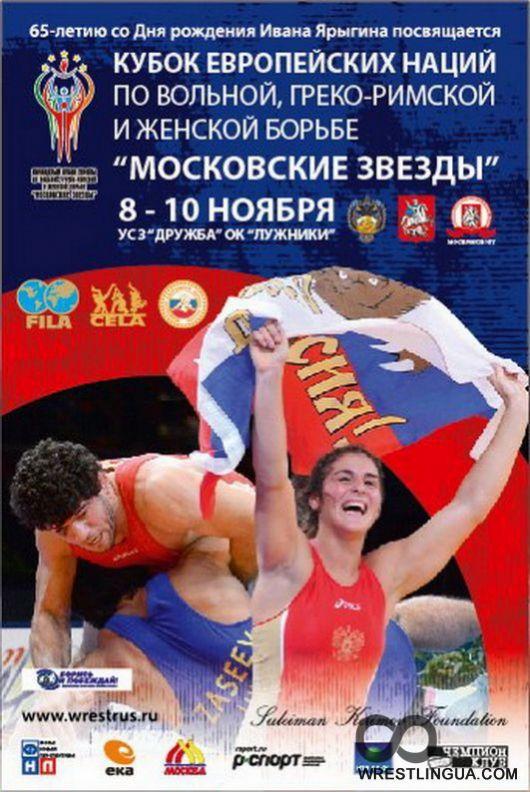 Украинская сборная по вольной борьбе заняла 3-е место на Кубке европейских наций - 2013 !!!