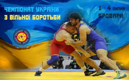 Программа чемпионата Украины по вольной борьбе !!!