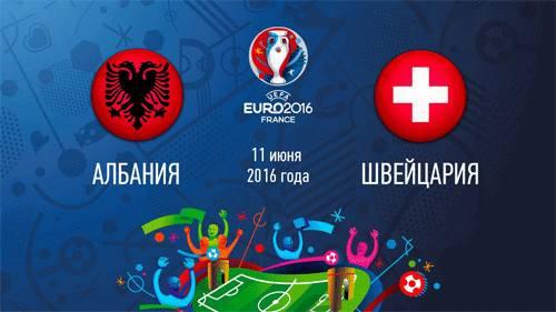 Албания— Швейцария: прогноз профессионала BBC