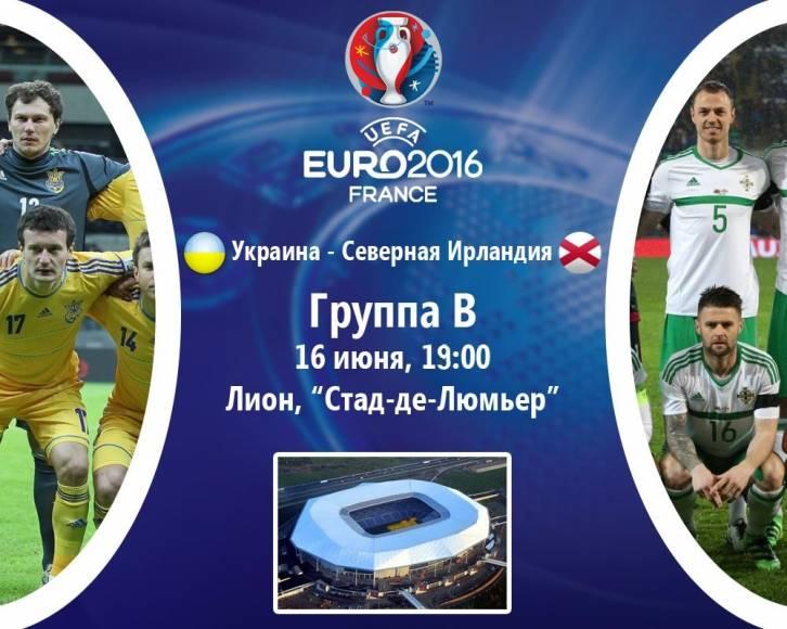 Футбол украина ирландия онлайн [PUNIQRANDLINE-(au-dating-names.txt) 66