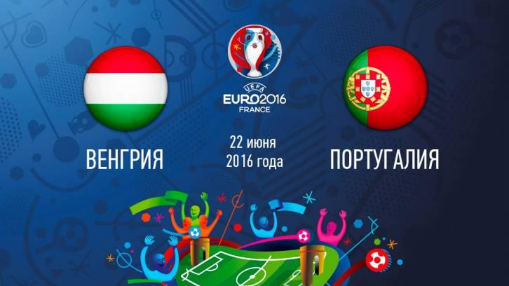 Футбол венгрия португалия онлайн [PUNIQRANDLINE-(au-dating-names.txt) 36