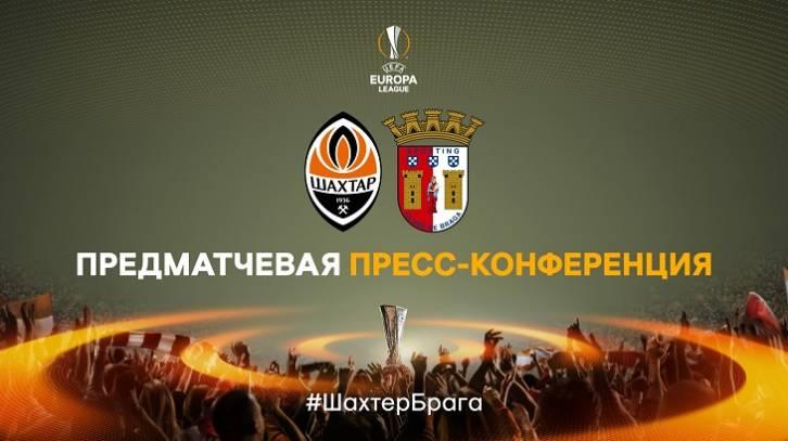 Шахтер Донецк— Брага прогноз навстречу Лиги Европы