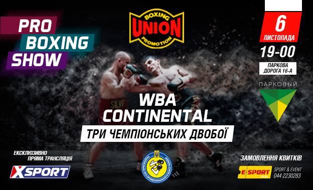 Далакян, Ефимович иЕгоров отстояли континентальные титулы WBA 08:40