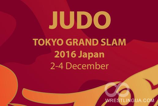 Картинки по запросу Турнир Большого Шлема по дзюдо. 2-4 декабря 2016 года. Токио