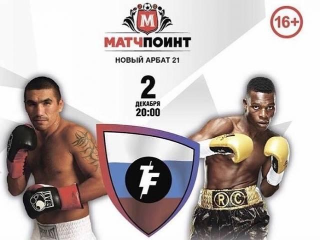 Русский боксер Шафиков стал претендентом натитул чемпиона мира поверсии IBF
