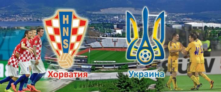 Сегодня футбол украина хорватия [PUNIQRANDLINE-(au-dating-names.txt) 51