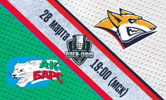 «АкБарс» проиграл «Металлургу» впервом матче финала конференции