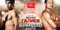 Галиев - Брандао, Мачаев - Сантос прямая Онлайн трансляция Fight Nights Global 67.