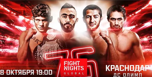 Картинки по запросу FIGHT NIGHTS GLOBAL 76 результаты