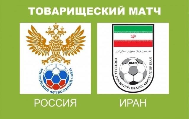 Россия иран футбол товарищеский матч [PUNIQRANDLINE-(au-dating-names.txt) 28