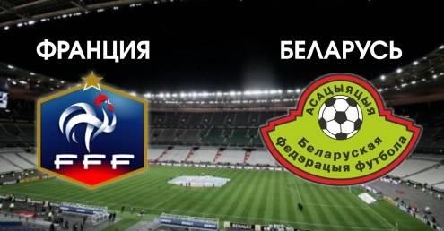 На матче Франция – Белоруссия ожидается 80 тысяч зрителей