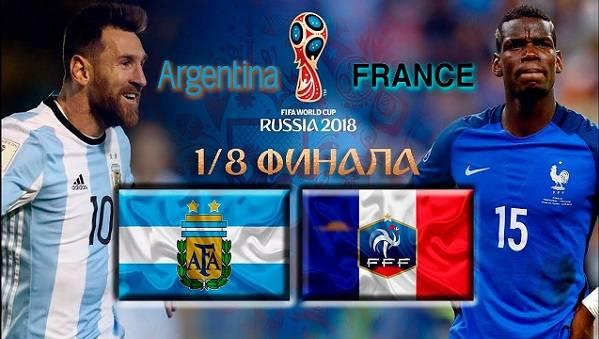 Прямой эфир футбол франция аргентина