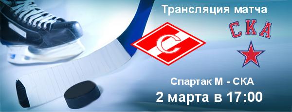 Спартак — СКА 2 марта — прямая трансляция онлайн