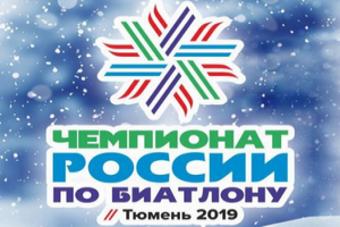Биатлон. Чемпионат России