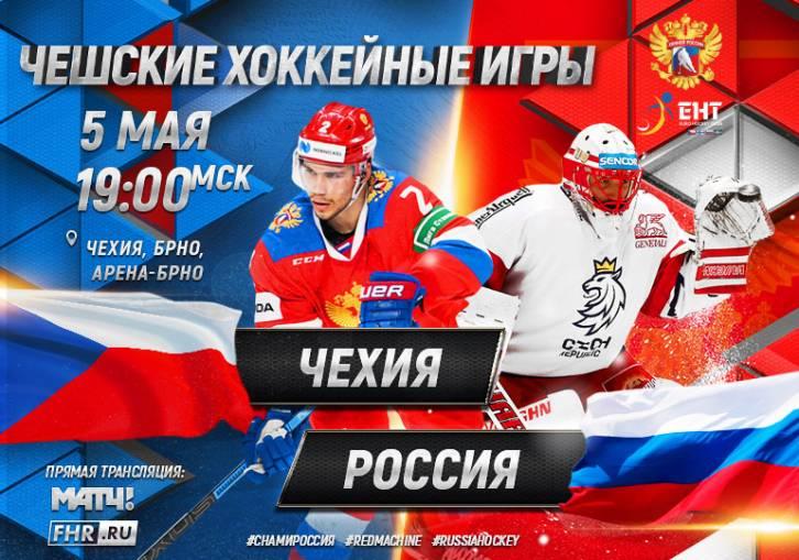 Чехия - Россия 5 мая смотреть онлайн