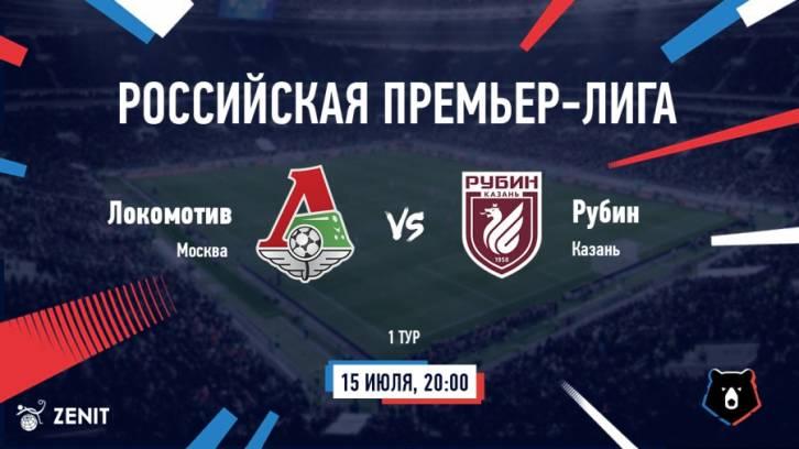 Локомотив - Рубин 15 июля смотреть онлайн