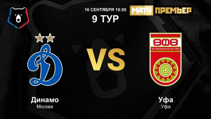 Фанаты «Динамо» призвали Хохлова уйти вотставку вовремя матча с«Уфой»