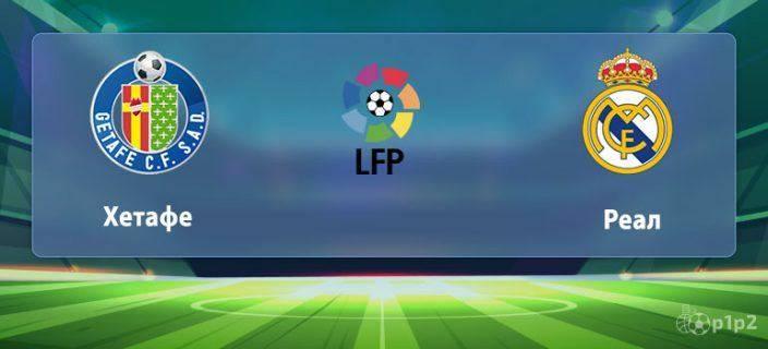 Чемпионат испании реал мадрид онлайн